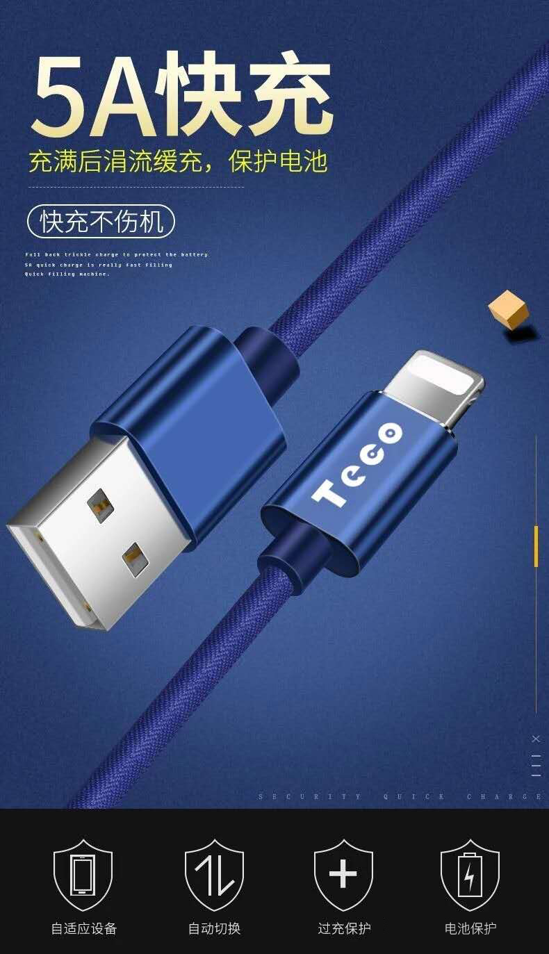 Teco-charging-Cable08.jpg