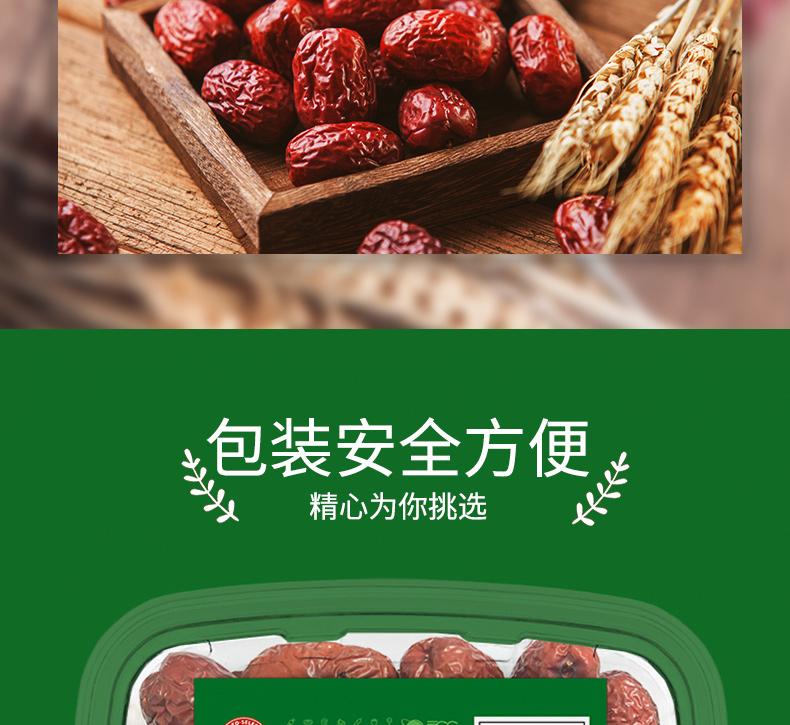 大枣_09.jpg